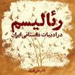 رئالیسم در ادبیات داستانی ایران منتشر شد