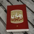 نقد ادبی جدید در ایران از چه زمانی شکل گرفت؟