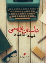 داستاننویسی: شیوهها و شاخصهها