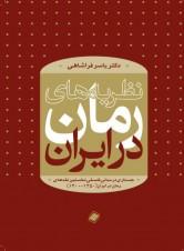 نظریه های رمان در ایران