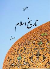 آشنایی با تاریخ اسلام