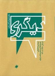 دیگری: بررسی تحلیلی جریانهای شعر معاصر ایران از سال ۱۳۶۰ تا ۱۳۹۰