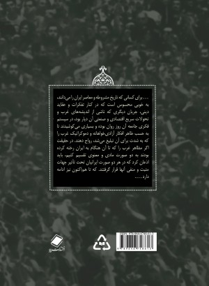 تاریخ اجتماعی معاصر ایران