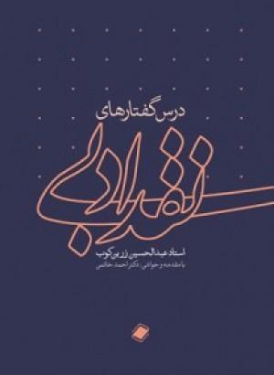 درسگفتارهای نقد ادبی استاد عبدالحسین زرینکوب