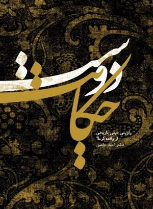 حکایت دوست